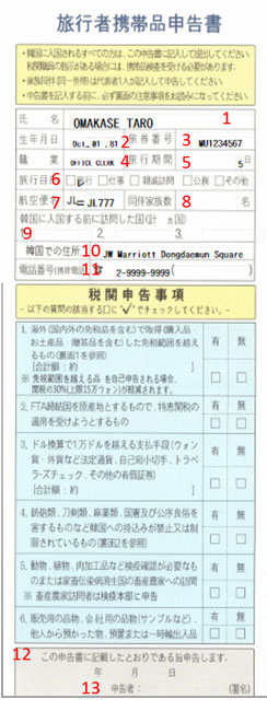 韓国税関申告書